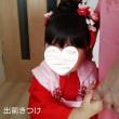 30.11.⒒出張着付1件目は富田林、三歳のお嬢様の着付&ヘアセットとお母様の着付依頼でした。