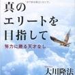 【心の王者となれ】大川隆法総裁