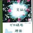 ゼロ磁場 西日本一 氣パワー・開運引き寄せスポット ゼロ磁場冊子出来上がり(8月30日)