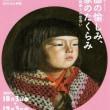 京都府京都文化博物館へ・・・「ウッドワン美術館コレクション展」