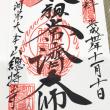 【仏教×SDGs】【鶴見の強力なパワースポット「總持寺」】【麺屋武蔵 X 全日本仏教青年会のコラボ】「精進ら〜麺」至高のレシピで青年僧侶が作る一杯とは?
