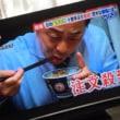 養老乃瀧牛丼