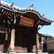 文京区大塚「本伝寺」様の扁額