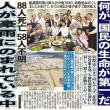「NHKニュースは政府の都合のいいことばかり」No.2314