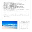 通信35号(2017年7月)