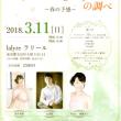自由が丘大人の音楽教室、人気のフルート講師・浅井美穂さんが「コンサート 二本のフルートとピアノの調べ」に出演されます