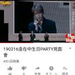【動画】190216 ジェジュン J‐PARTY