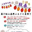 まもなく「み春野ふるさと夏祭り」が開催されます
