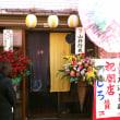 七重の味の店 めじろ@藤沢 再開オープン(閉店→移転?)