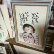 絵手紙三昧\(^o^)/
