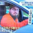 ホンダ 2021年中に英工場閉鎖の方針発表  / NHK NEWSWEB