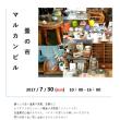 🌻お知らせ🌻 2017・7月30日(日) 花巻市・マルカンビル蚤の市