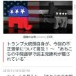 米国・中間選挙は【不正選挙】あちこちで民主党勝利が覆されている!トランプ大統領は不正選挙を暴露するため不正を意図的にさせたと思われる!フロリダ州の選挙詐欺について警察調査をすることになった!BBC