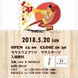 【5/20】 tokō &BARACCA FES 2018出展