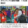 アジア大会「ボランティア」に破格の報酬!ジャカルタの最低賃金を大きく上回る破格の待遇! 日本で言えば日当1万~1万5千円相当「東京五輪」は無償!電通【殺人東京五輪】で莫大な利益を独占!