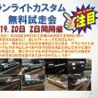 グランライトカスタムイベント開催!!5/19or5/20
