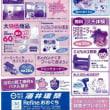 【 25周年大感謝祭 】イベントご案内 (10/14・日)