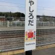 06/17: 駅名標ラリー 新潟ツアー2018#06: 加茂, 矢代田, 新津 UP