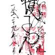 【京都旅行2017夏】その15 護王神社