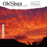 月刊Oh!Shun11月号発行!