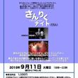9月11日(火)震災月命日の集い「さんりくナイト」FINAL!