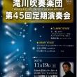 滝川吹奏楽団★第45回定期演奏会