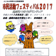 「市民活動フェスティバル2017」開催案内