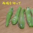 空豆の食べ方