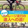 この週末は栗村修さんのDVDで走り方を勉強しましょう!