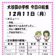 今日(12/11月)の給食