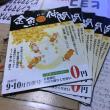 月刊 金魚仲間 9.10月合併号 フリーペーパー
