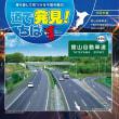 道で発見千葉(第9回)館山自動車道
