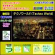 【新曲発表記念クイズ1】[テクノワールド]【う山TV】[2018年10月13日]
