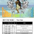 出演のお知らせ【Lanai Lani fes.2017@鳴尾浜臨海公園】