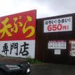 天ぷら「陣屋」二丈店