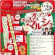 軽井沢のいろいろ 軽井沢ウィンターフェスティバルが始まる・・・