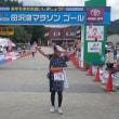 田沢湖マラソン ゴール 楽しませたで賞