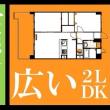 NEW リノべ工事×2部屋工事着手! アクシス東平尾Ⅱ「1DK・2LDK」
