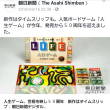 朝日対安倍 政界人生ゲーム発売!