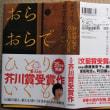 1462話 「 花の名・小説の名 」 4/8・日曜(曇・晴)