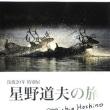 <星野道夫の旅> 東大阪市民美術センターで没後20年特別展