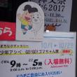 奈良県大芸術祭だ!! 奈良三条通り周辺の「まちなかアート」に行ってきたよ~ その1