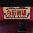 VOL,142  白石LIVE HOUSE「PIGSTY」