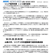「否認の見せしめ」(産経ニュース)  「2次交通を整備で経済効果」(NHK・日本経済新聞)