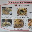 大井松田・郁 で ワンタンメン
