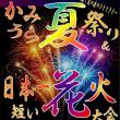 かみうら夏まつり&日本一短い花火大会