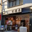 昨日から熊本出張です。