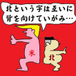 漢検の今年の漢字は「北」!北朝鮮のミサイル落下!情報操作の賜物…