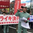 総選挙に向けての東京東部労組声明