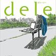 「dele (ディーリー)」 本多孝好著 角川書店